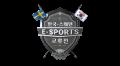 e스포츠로 하나! 60년 지기 한국-스웨덴, 'e스포츠 친선 교류전' 개최