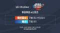 뿌요뿌요 e스포츠, 7월 6일 오프라인 예선 'LG 울트라기어 퓨처스 P1'