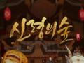 오슬기, 로맨티코 참여한 '신령의 숲' OST '다시 태어난대도' 공개