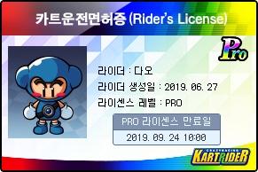 사진3. 카트라이더 PRO 라이센스 면허증.jpg