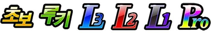 사진1. 6개의 등급으로 이루어진 카트라이더 라이센스 시스템.jpg