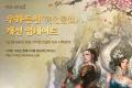 미르의 전설2 고레벨 전용 콘텐츠 '우화등선' 업데이트