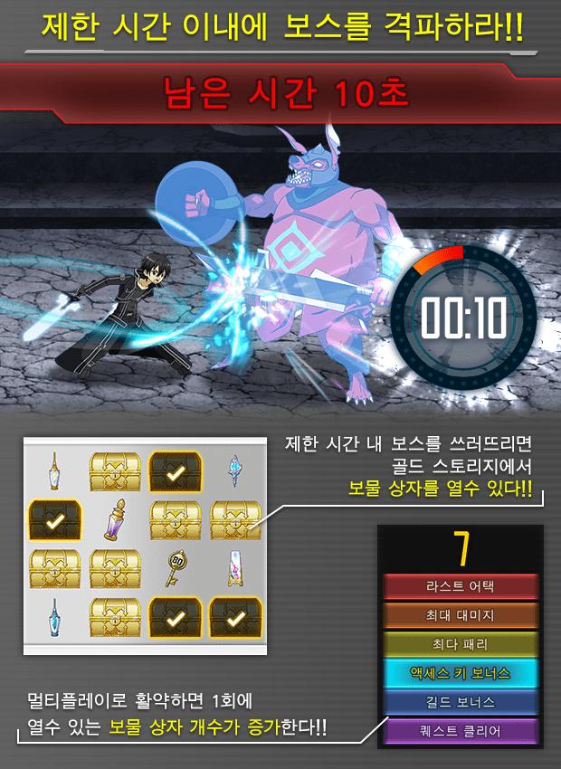 tips_timelimit_battle.png