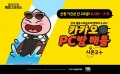 카카오 배틀그라운드, '카카오 PC방 배틀 시즌2: 경기편' 참가자 모집