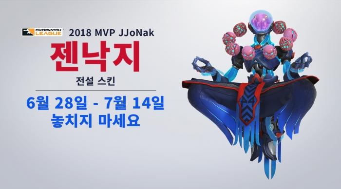[블리자드] 오버워치 리그 2018 MVP JJoNak 방성현 헌정 전설 스킨 젠낙지 오늘 출시 (4).jpg