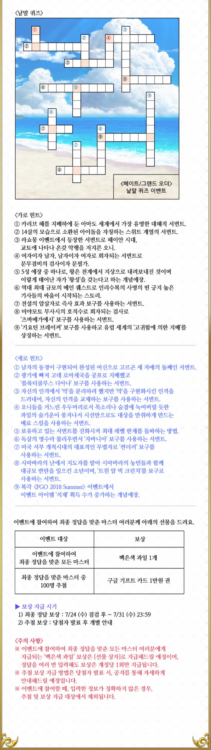 FGO_190702_낱말_퀴즈_이벤트(수정)_3.png