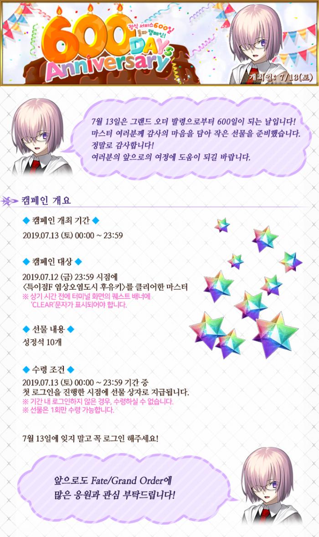 190713_600일_기념_캠페인(수정).png