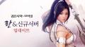 """검은사막 모바일 '란' 효과, 복귀 유저 """"무려 220% 증가"""""""