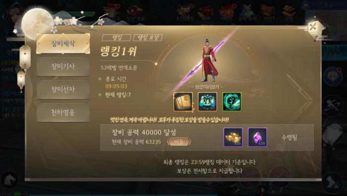 군림천하M 랭킹 이벤트 시작!