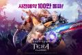 카카오게임즈, 모바일 MMORPG '테라 클래식' 사전예약 100만 돌파!