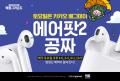 카카오 배틀그라운드, 화제의 '카카오 배그데이' 2차 20일 오픈!