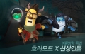 넥슨, '런닝맨 히어로즈' 여름 납량특집 '호러 모드' 업데이트!