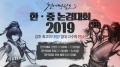 넥슨, PC MMORPG '천애명월도' 2019 한중 논검대회 선수 모집
