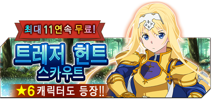 171824_scout_banner.png
