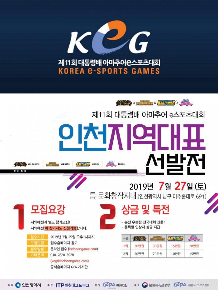 KeG 포스터.png