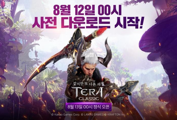 [카카오게임즈] '테라 클래식' 정식 출시 앞서 사전 다운로드 시작!.jpg