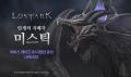 로스트아크 최초 8인 레이드 추가! 어비스 레이드 '미스틱' 업데이트