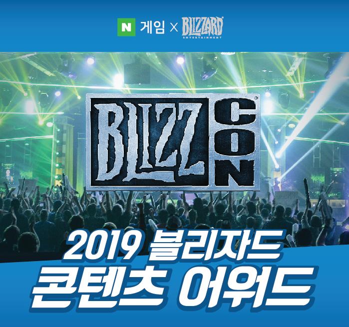 2019 블리자드 콘텐츠 어워드.png