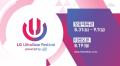 OGN, LG울트라기어 페스티벌 PSSU 글로벌 티켓 오픈!