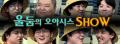 블리자드, 하스스톤 대작 예능, 울둠의 오아시스쇼 21일 공개