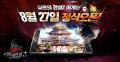 넷블루게임즈, '미르의 전설2 어게인' 8월 27일 출시 확정