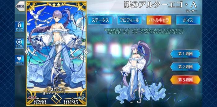 Screenshot_20190821-180748_Fate_GO.jpg