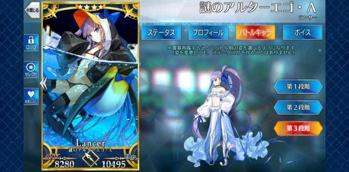 Screenshot_20190821-180754_Fate_GO.jpg