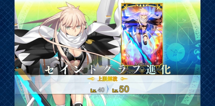 Screenshot_20190821-180905_Fate_GO.jpg
