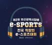 제2회 부산시장배 전국 직장인 e스포츠 대회 개최
