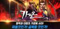역대급 PvP 특화 모바일 MMORPG '가온: 패권의 시대' 출시 임박