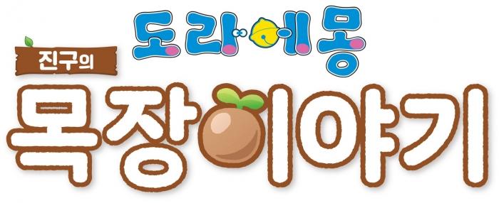 Doraemon_Logo.jpg