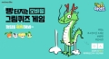[8월 3주 HA랭킹] '테라클래식' 2주 연속 1위, '쿵야 캐치마인드' 상승세