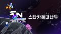 '스타 카툰 대난투' 성남 e스포츠 페스티벌서 열려