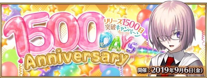 1500日突破.jpg