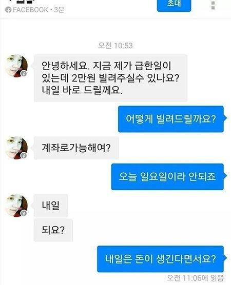 페북 채팅녀.jpg