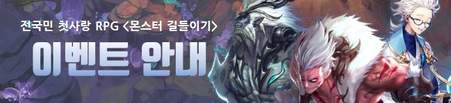 상단이벤트_안내 (1).png