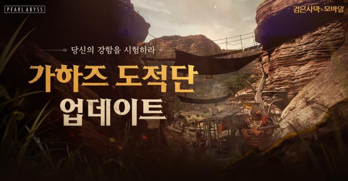 검은사막 모바일, 발렌시아 신규 지역 '가하즈 도적단 거점' 추가.png