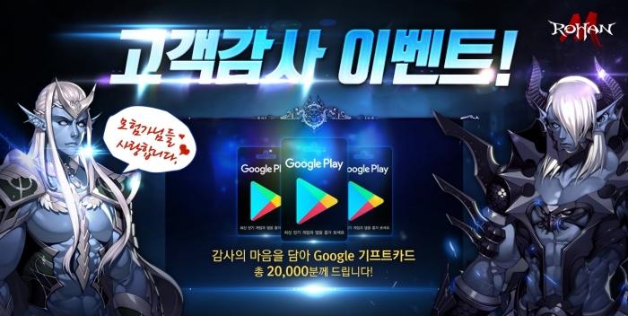 로한M, 4주간 2만명에게 구글 기프트카드 증정하는 고객감사 이벤트 진행.jpg