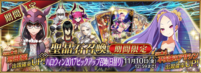 summon_banner (5).png