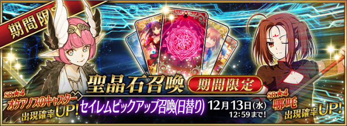 summon_banner (4).png