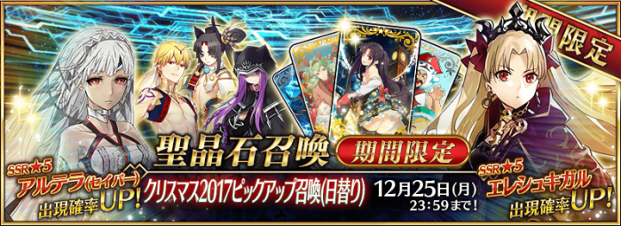 summon_banner (6).png