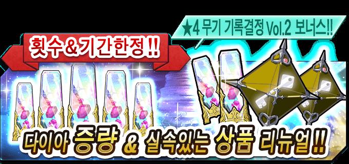201909_sale_diamond_3.png