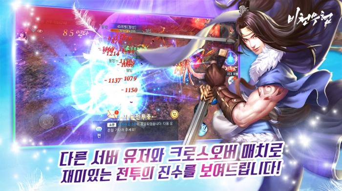 비천무협2.jpg
