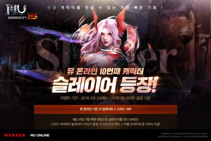 [웹젠 이미지자료] 뮤 온라인_시즌 15 1차 업데이트.jpg