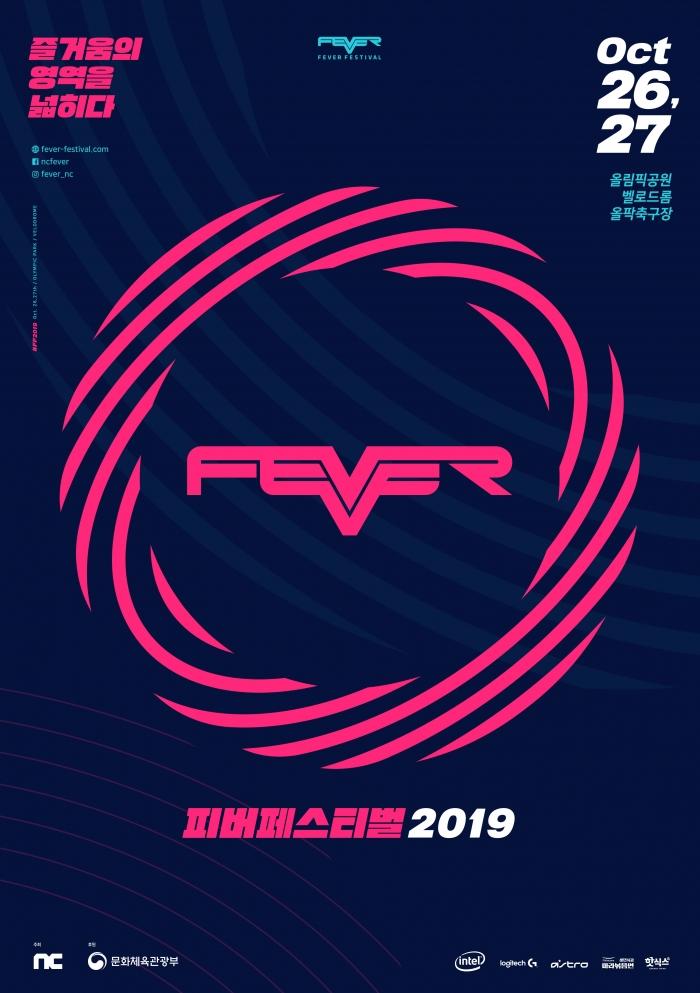 [엔씨소프트] 엔씨(NC), 문화 축제 'FEVER FESTIVAL 2019' 10월 개최_01.jpg