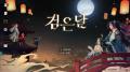 무한 자유 세계 MMORPG '검은달'이 기대되는 이유