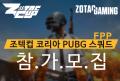 조텍컵 코리아 PUBG FPP 스쿼드 참가자 모집