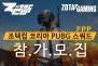 조텍컵 코리아 PUBG FPP 스쿼드 참가자 모..