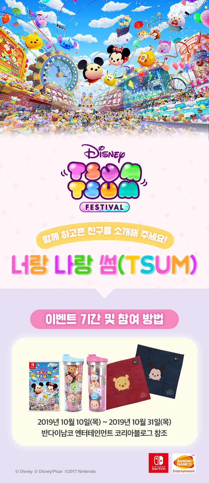 Tsum_Fes_Event_Image.jpg