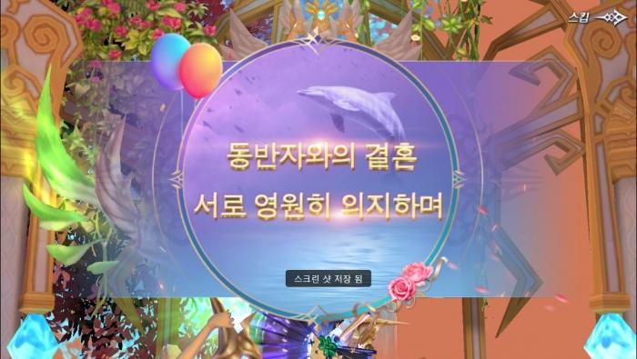 신의연대기_결혼콘텐츠_2.jpg